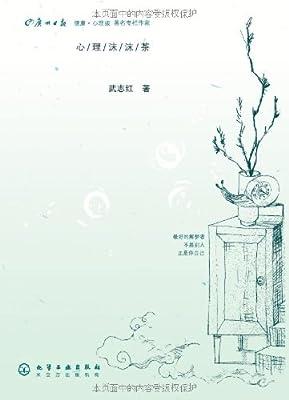 心理沫沫茶:梦知道答案.pdf