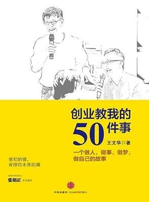 创业教我的50件事.pdf