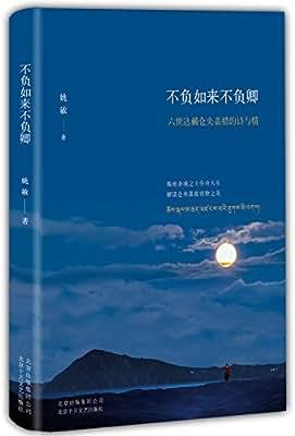 不负如来不负卿 : 六世达赖仓央嘉措的诗与情.pdf