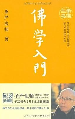 佛学入门.pdf
