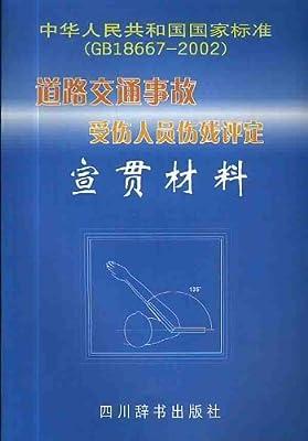 中华人民共和国国家标准GB18667-2002:道路交通事故受伤人员伤残评定宣贯材料.pdf