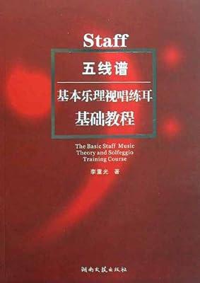 五线谱基本乐理视唱练耳基础教程.pdf