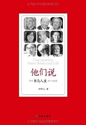 他们说:有关书与人生的一些访谈.pdf