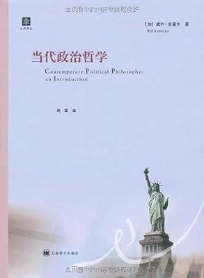 当代政治哲学.pdf