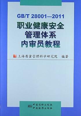职业健康安全管理体系内审员教程.pdf