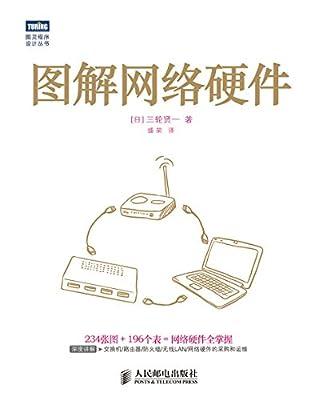 图解网络硬件.pdf