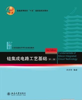 硅集成电路工艺基础.pdf