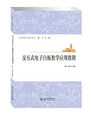 交互式电子白板教学应用教程.pdf