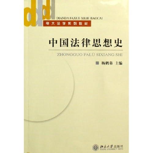 中国法律思想史(电大法学系列教材)