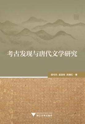 考古发现与唐代文学研究.pdf
