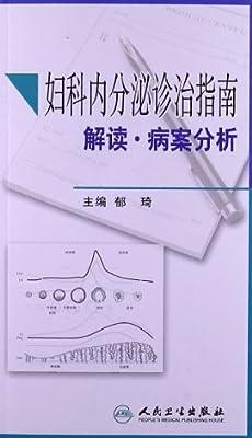 妇科内分泌诊治指南解读•病案分析.pdf