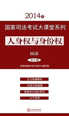 2014年国家司法考试大课堂系列——人身权与身份权.pdf