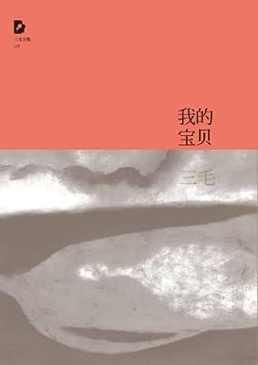 三毛全集:我的宝贝.pdf