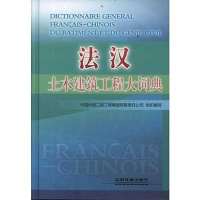法汉土木工程与建筑技术词典.pdf
