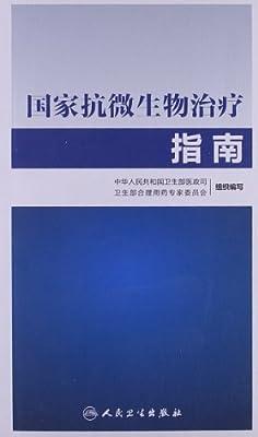 国家抗微生物治疗指南.pdf