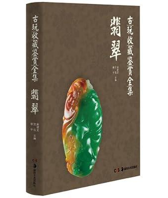 古玩收藏鉴赏全集•翡翠.pdf
