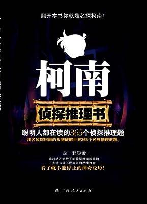 柯南侦探推理书:聪明人都在读的365个侦探推理题.pdf