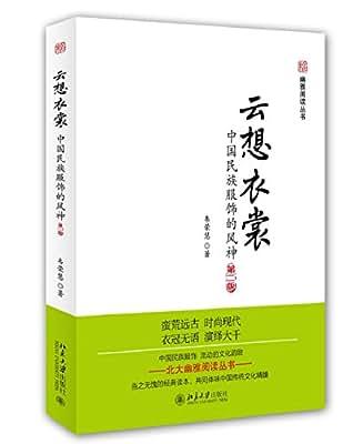 云想衣裳:中国民族服饰的风神.pdf