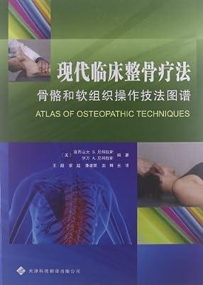 现代临床整骨疗法:骨骼和软组织操作技法图谱.pdf