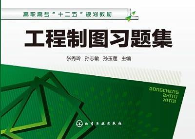 工程制图习题集.pdf