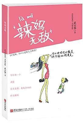 辣妈无敌.pdf