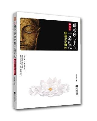 佛是你心中的一朵莲花:释迦牟尼佛传.pdf