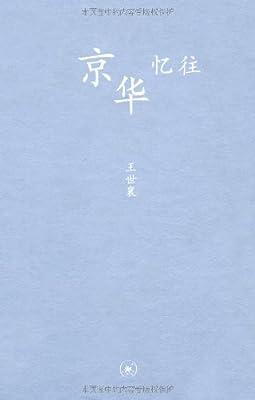 京华忆往.pdf