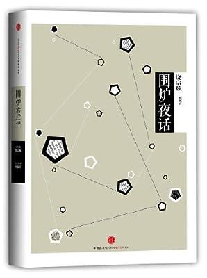 中信国学大典:围炉夜话.pdf