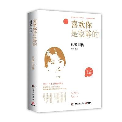 喜欢你是寂静的:林徽因传.pdf