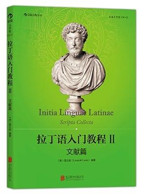 拉丁语入门教程2:文献篇.pdf