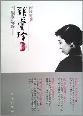 张爱玲传.pdf