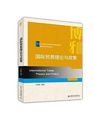 国际贸易理论与政策.pdf