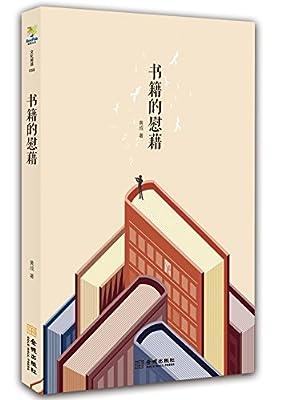 书籍的慰藉.pdf