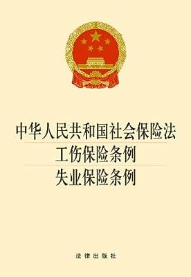 中华人民共和国社会保险法 工伤保险条例 失业保险条例.pdf
