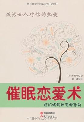 催眠恋爱术:激活女人对你的爱.pdf