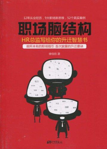 职场脑结构 HR总监写给你的升迁智慧书