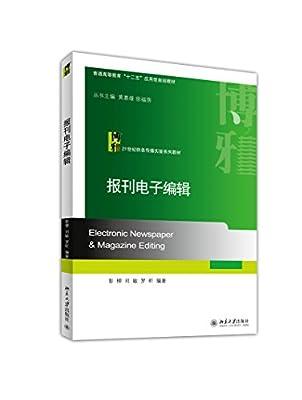 报刊电子编辑.pdf
