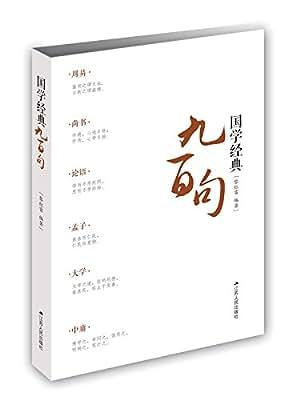 国学经典九百句.pdf