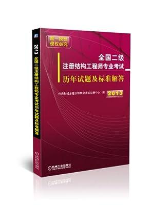 2013全国二级注册结构工程师专业考试历年试题及标准解答.pdf