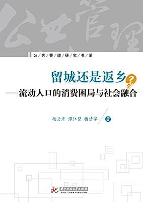 留城还是返乡:流动人口的消费困局与社会融合.pdf