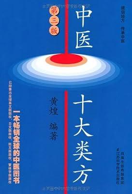 中医十大类方.pdf