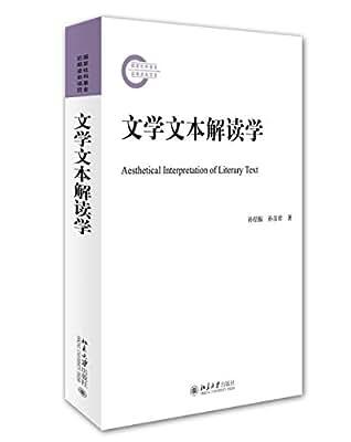 文学文本解读学.pdf
