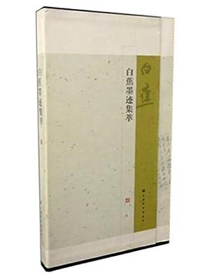 白蕉墨迹集萃.pdf