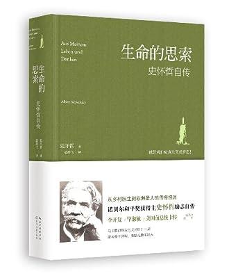 生命的思索:史怀哲自传.pdf