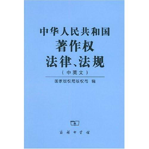 中华人民共和国著作权法律法规(中英文)