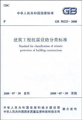 中华人民共和国国家标准:GB 50223-2008建筑工程抗震设防分类标准.pdf