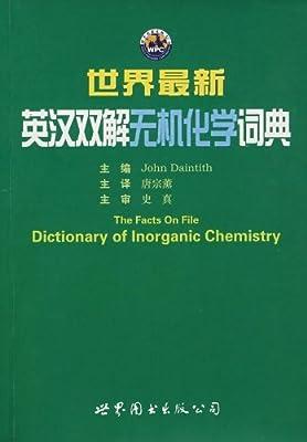 世界最新英汉双解无机化学词典.pdf