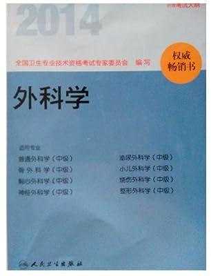 2014全国卫生专业技术资格考试指导 外科学 中级 人民卫生 现货.pdf