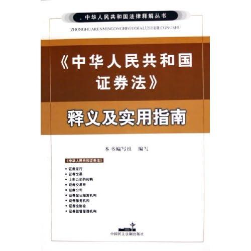 中华人民共和国证券法释义及实用指南/中华人民共和国法律释解丛书