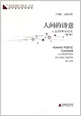 青春读书课•人间的诗意:第2册.pdf